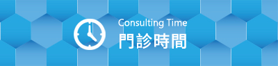 Consulting Time門診時間