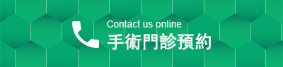 Contact us online聯絡我們